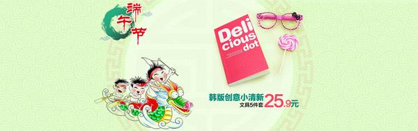 绿色清新图片,饰品促销广告,卡通赛龙舟,淘宝活动图片,彩色棒棒糖