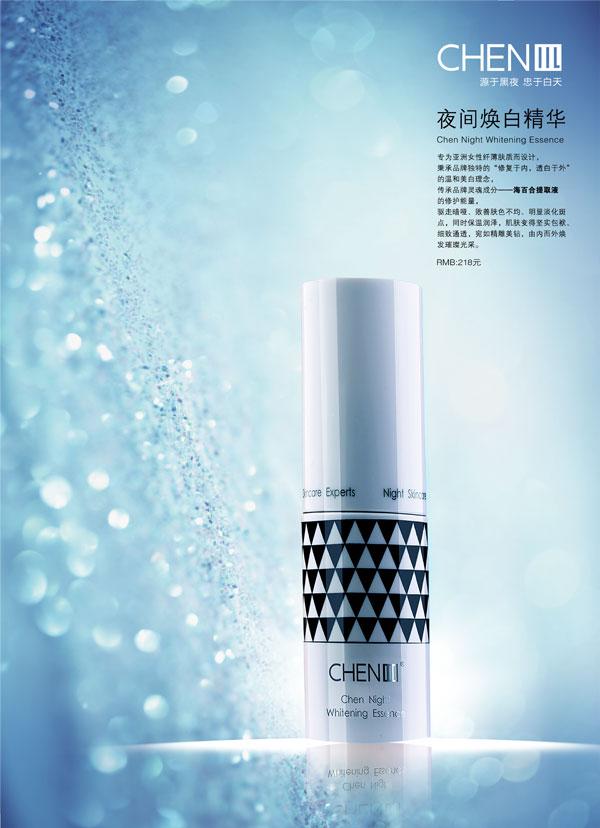 高贵护肤品广告_平面广告图片