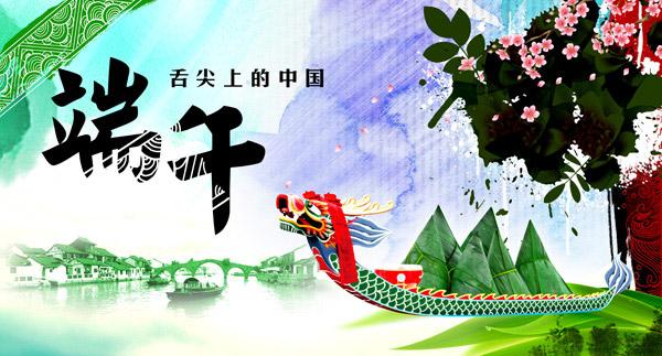 舌尖上的中国PSD分层素材,民俗图片,端午,中国传统节日,艺术花纹,水彩画,中国风素材,龙舟,拱桥,水乡