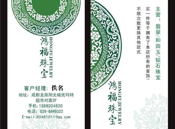 鸿福珠宝名片_矢量名片卡片 - 素材中国_素材cnn