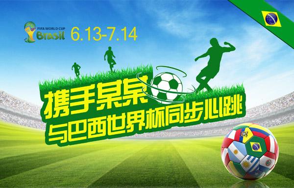 海报psd源文件下载,世界杯,2014世界杯,巴西世界杯,巴西,世界杯logo