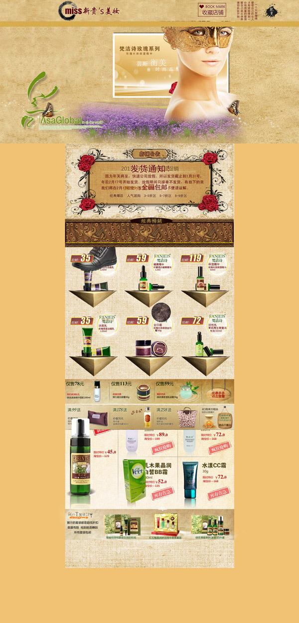 新贵,美妆,收藏店铺,玫瑰精油,复古店铺模板,发货通知,店铺公告 下载