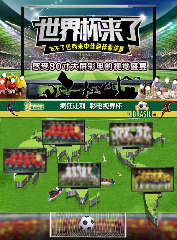 世界杯電視機廣告
