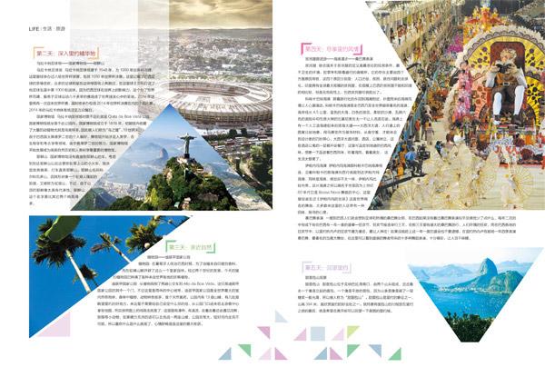 素材分类: 画册设计所需点数: 0 点 关键词: 精美旅游画册设计模板