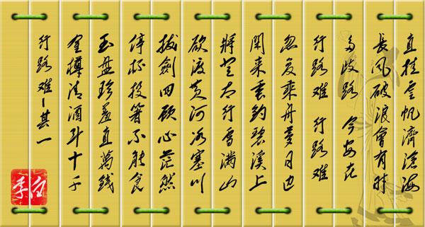 古代汉字竹简