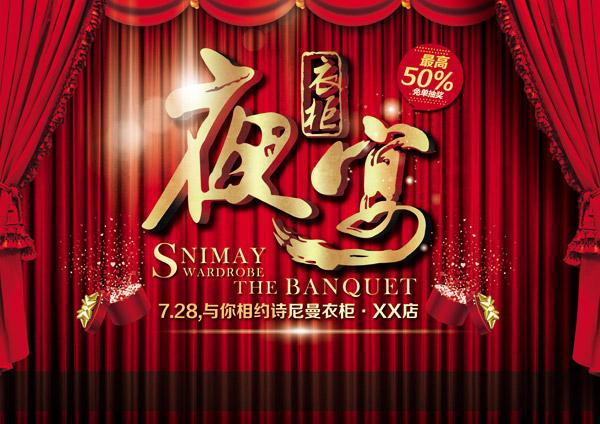 衣柜夜宴广告_平面广告 - 素材中国_素材CNN