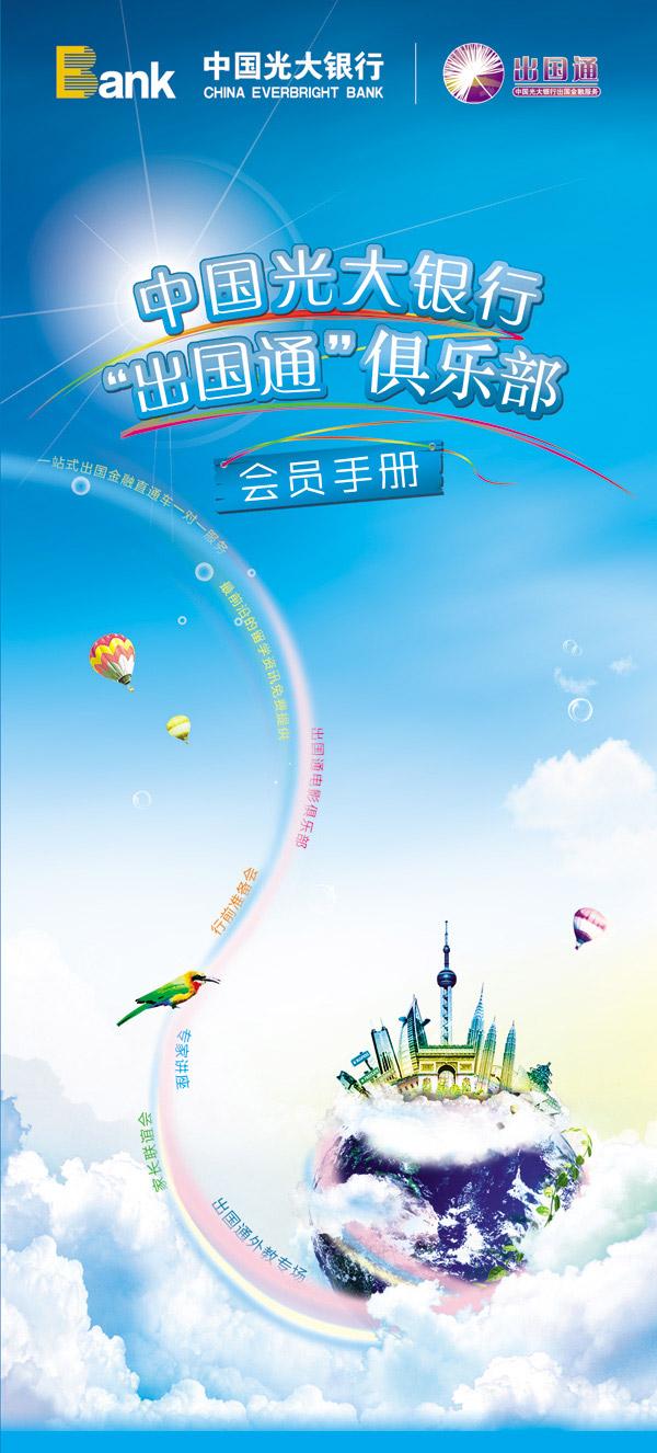 出国通会员手册_画册设计 - 素材中国_素材CN