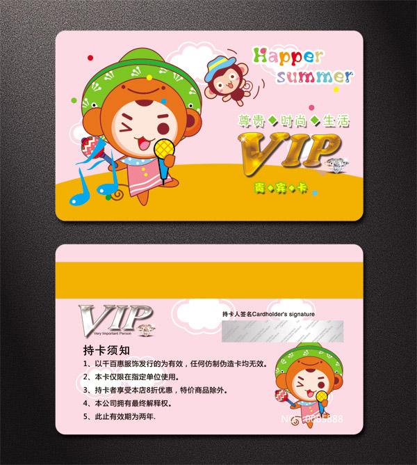 可爱会员卡_素材中国sccnn.com