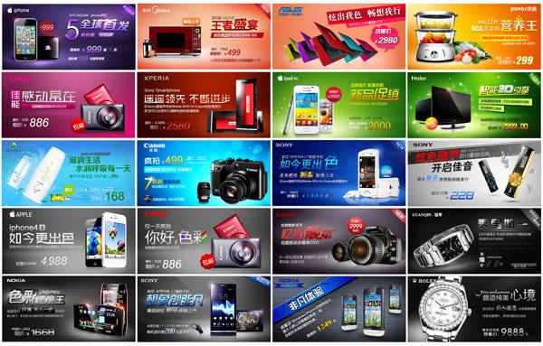 淘宝数码产品图片