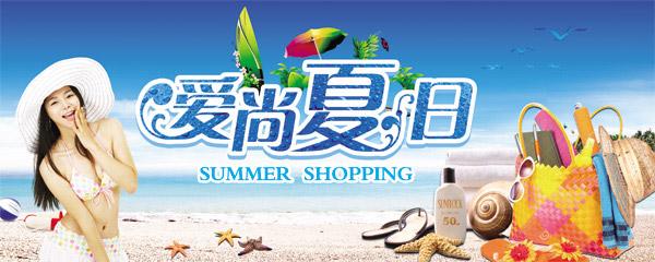 爱尚夏日 平面广告