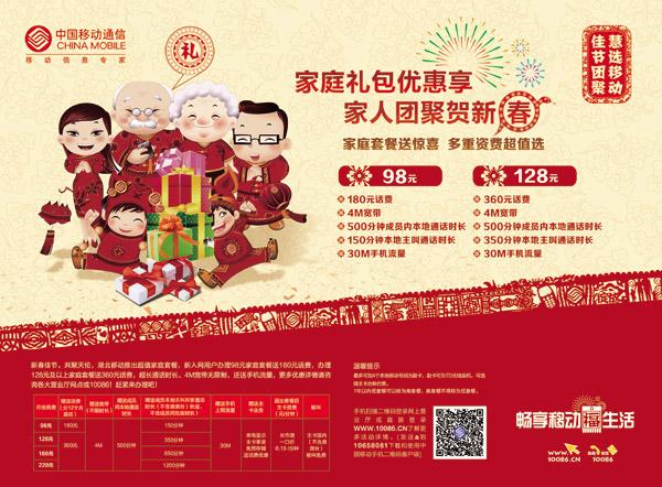 中國移動新年海報