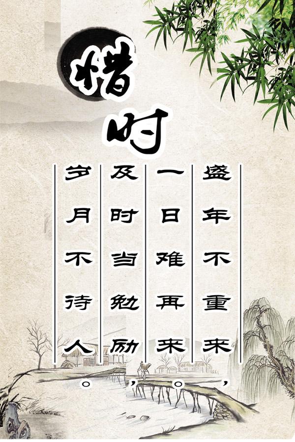 惜时名言展板_素材中国sccnn.com