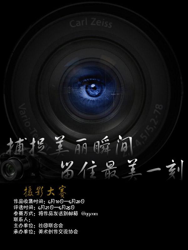 摄影大赛海报_素材中国sccnn.com图片