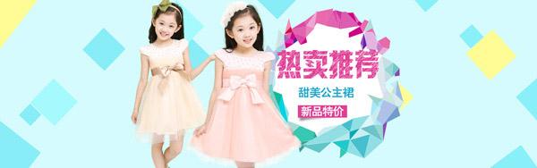 素材分类: 网页所需点数: 0 点 关键词: 甜美儿童公主裙,淘宝韩版