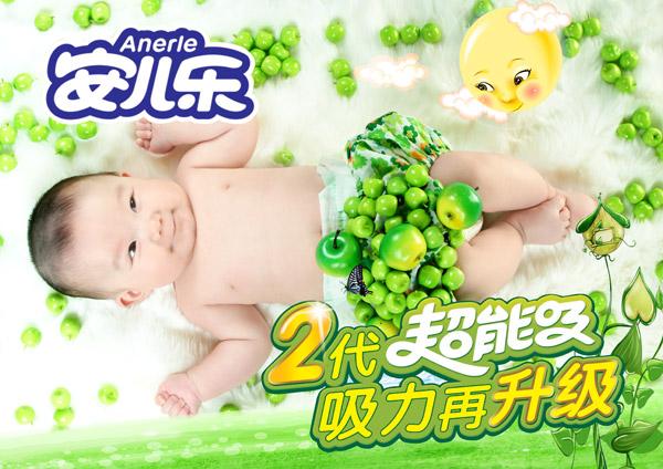 0 点 关键词: 安尔乐纸尿裤广告psd分层素材,青苹果,可爱宝贝,儿童