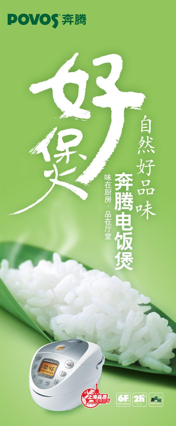 奔腾电饭煲广告_平面广告