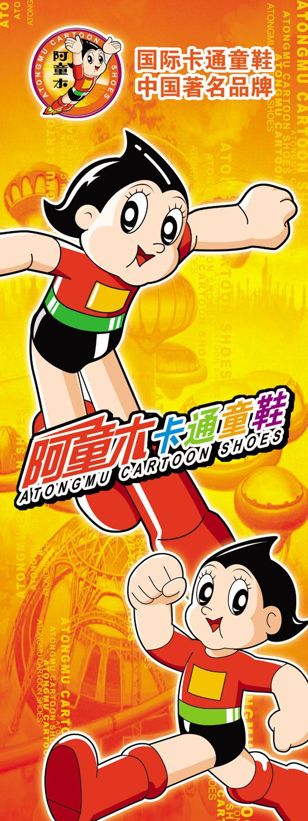 阿童木卡通童鞋_素材中国sccnn.com