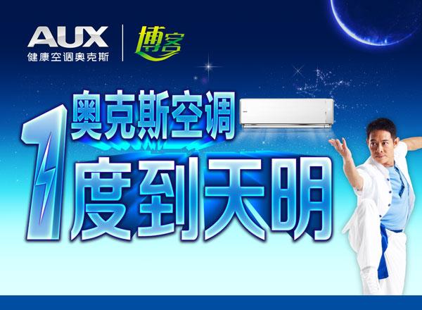 奥克斯空调广告_素材中国sccnn.com
