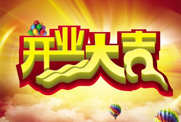 开业大吉海报_素材中国黑表情包的你的们小图片