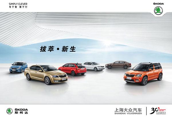 斯柯达全系车_素材中国sccnn.com