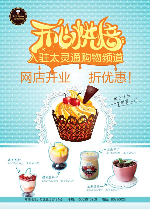 开心烘焙海报_素材中国sccnn.com