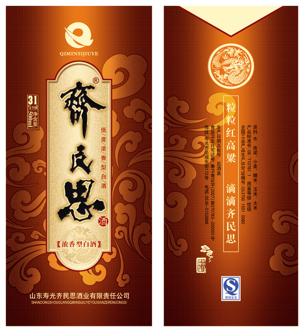 素材分类: 包装设计所需点数: 0 点 关键词: 精美复古酒类包装psd图片