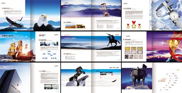 企业文化手册,团队文化建设,企业宣传手册,资质荣誉,一帆风顺,奖杯,方