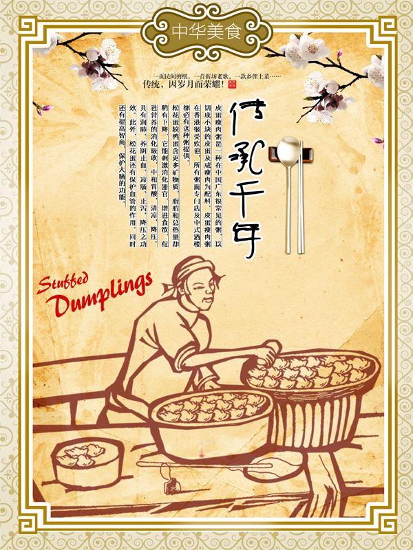 画饺子步骤图解