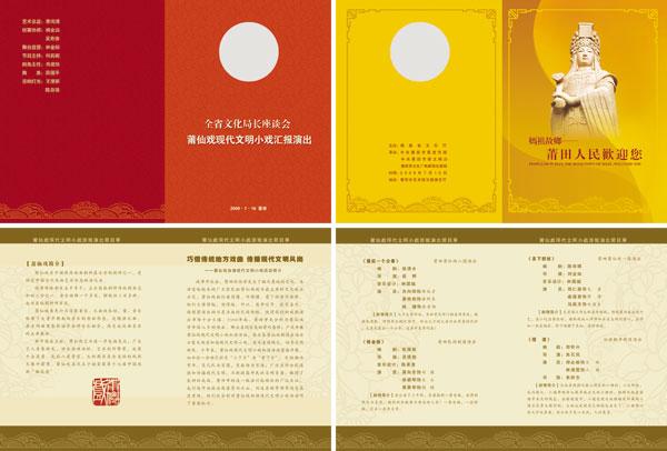画册版式,画册封面,公司画册,集团画册,画册内页,创意画册,画册设计图片