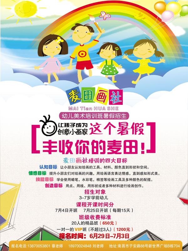 幼儿暑假招生海报