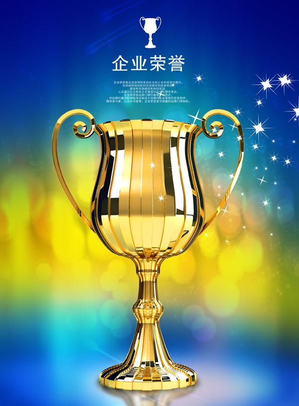 企业荣誉_素材中国sccnn.com