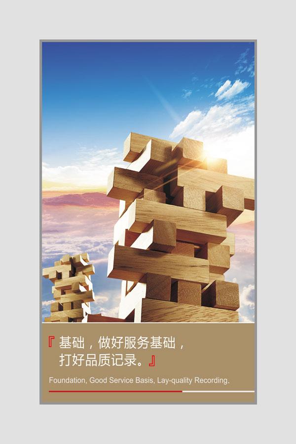 基础服务企业文化图片
