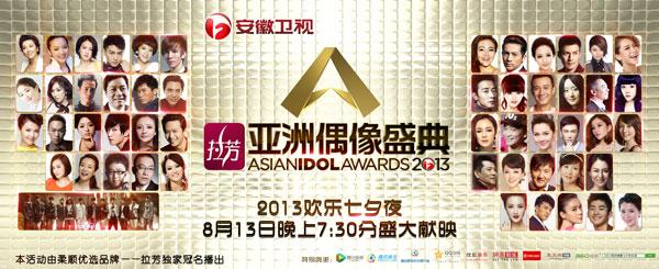 亚洲偶像剧盛典_2013亚洲偶像盛典