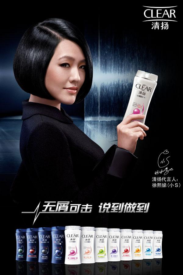 素材分类: 平面广告所需点数: 0 点 关键词: 清扬洗发水广告psd素材