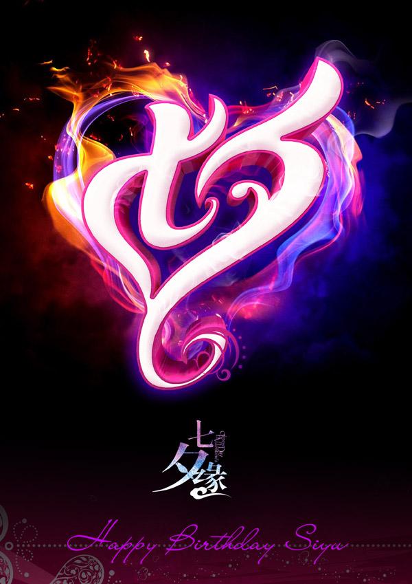 七夕所需点数: 0 点 关键词: 七夕缘海报psd素材下载,七夕火焰字