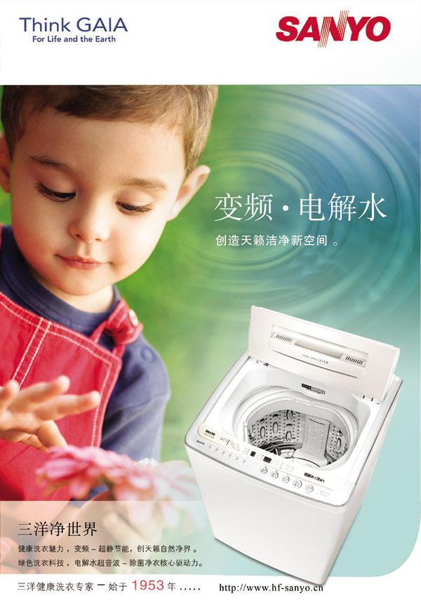 三洋洗衣机广告