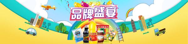 淘宝品牌盛宴_素材中国sccnn.com
