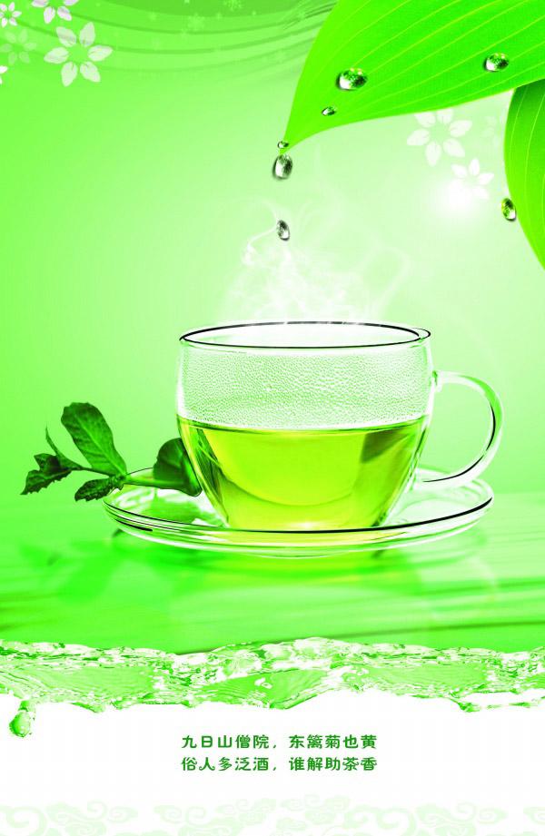 绿色,清新,茶,绿茶,露珠,绿叶,茶叶,茶杯,花纹,psd素材下载 下载文件