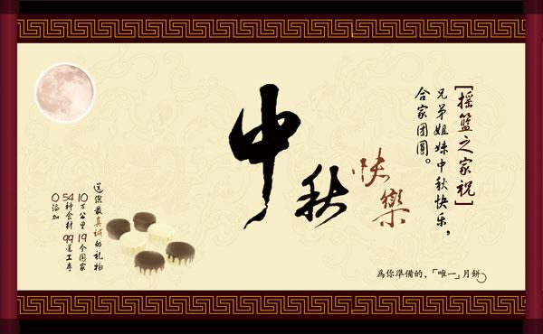 中秋快乐_素材中国sccnn.com图片