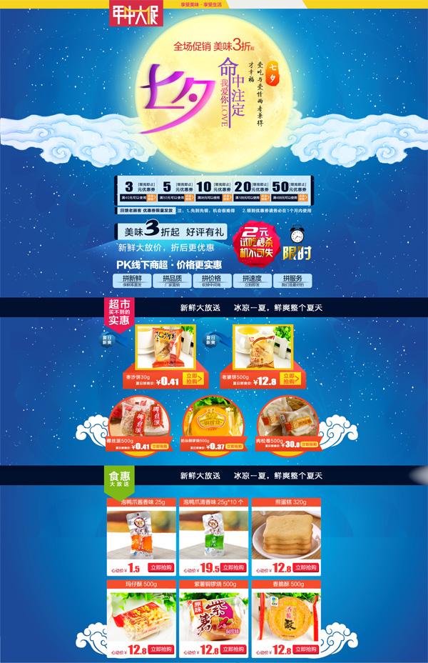 网页所需点数: 0 点 关键词: 淘宝美食店铺七夕装修模板psd素材下载