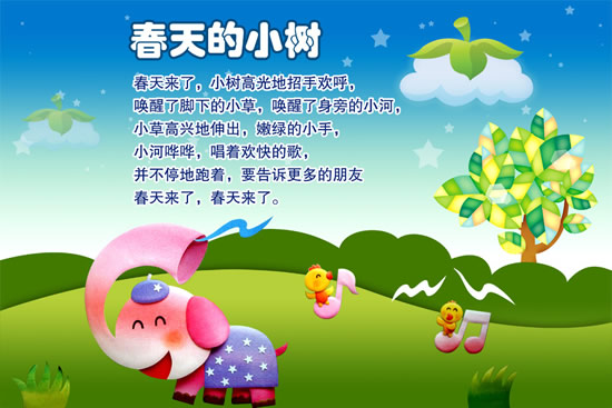 春天的小树幼儿园展板psd