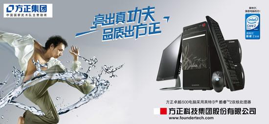 方正卓越_方正卓越I500海报_素材中国sccnn.com