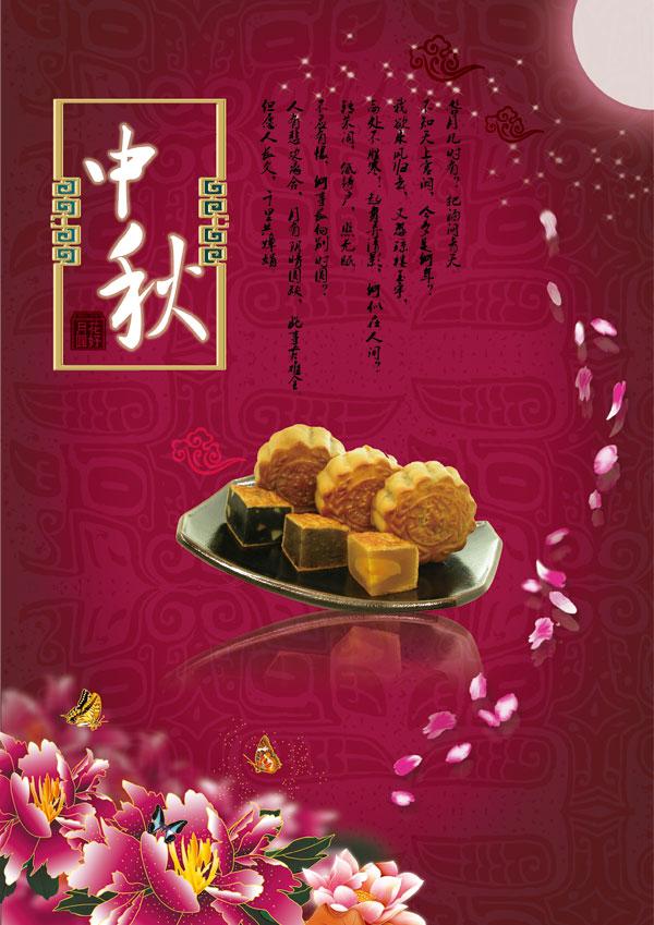 中秋节海报免费下载,中秋,月饼,牡丹花,蝴蝶,花瓣,星光,古典边框
