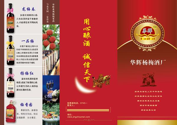 画册设计所需点数: 0 点 关键词: 杨梅红酒折页免费下载,古典边框