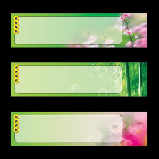 春天系列展板2
