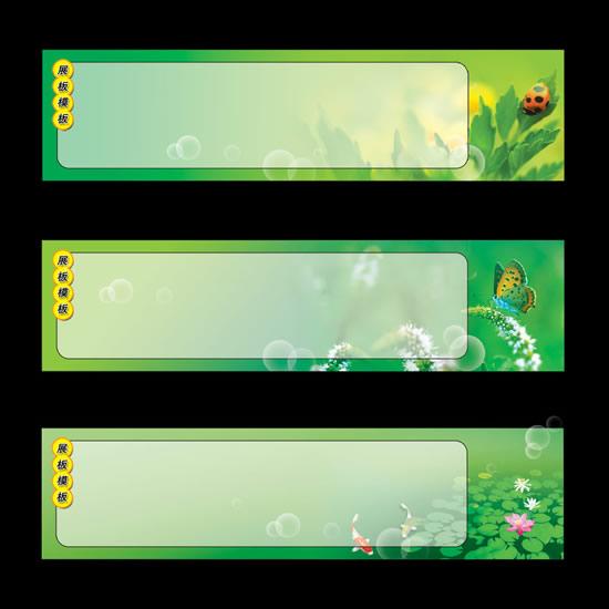 春天系列展板3