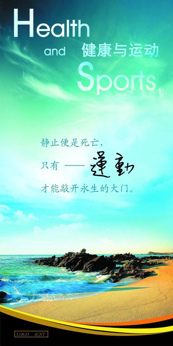 健康运动宣传海报_素材中国sccnn.com