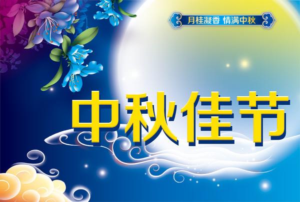 素材分类: 中秋节所需点数: 0 点 关键词: 中秋佳节海报模板免费下载
