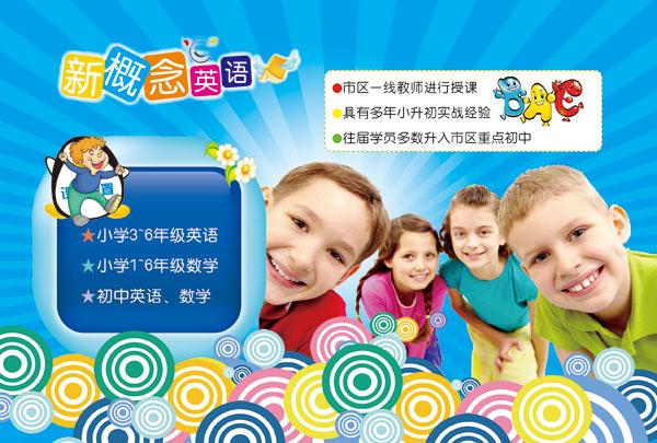 少儿英语培训招生_素材中国sccnn.com