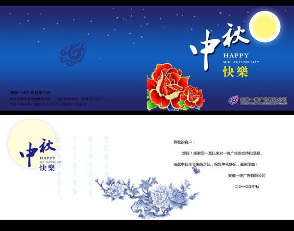 中秋节快乐贺卡